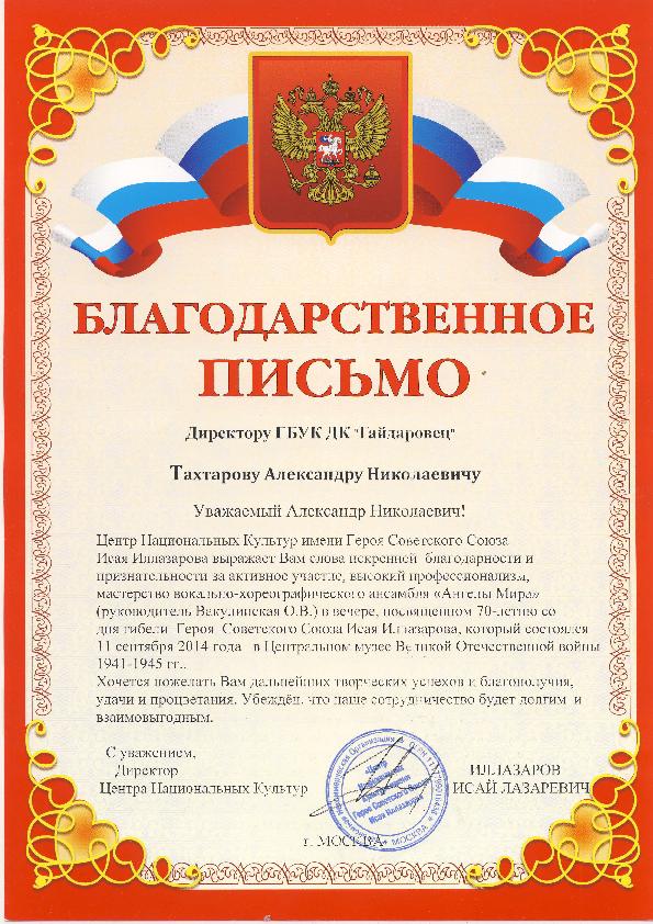 Центр национальных культур 2014