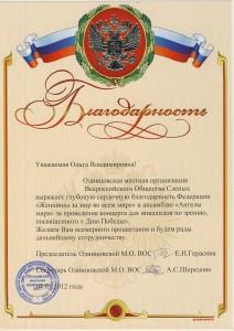 Одинцовская М.О. ВОС
