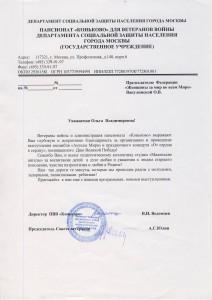 Пансионат Коньково для ветеранов войны