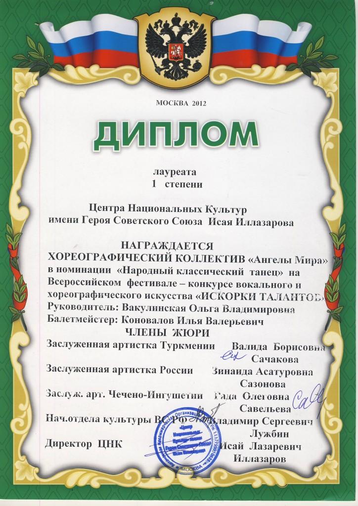 """Всероссийский фестиваль """"Искорки талантов"""""""